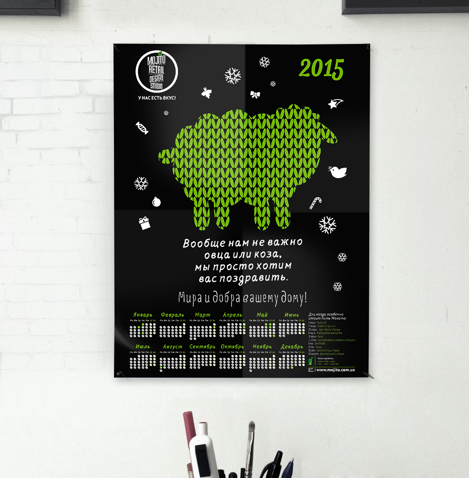 New Year poster for Mojito Retail Design Studio