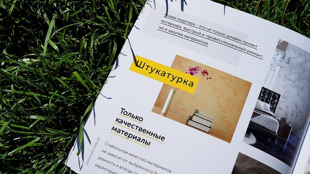 Буклет и визитка для архитектурной студии