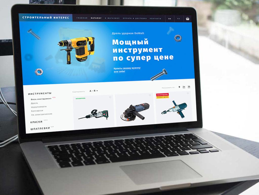 Строительный интерес, онлайн магазин