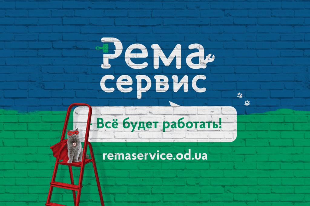 Rema Service, разработка проекта домашних мастеров