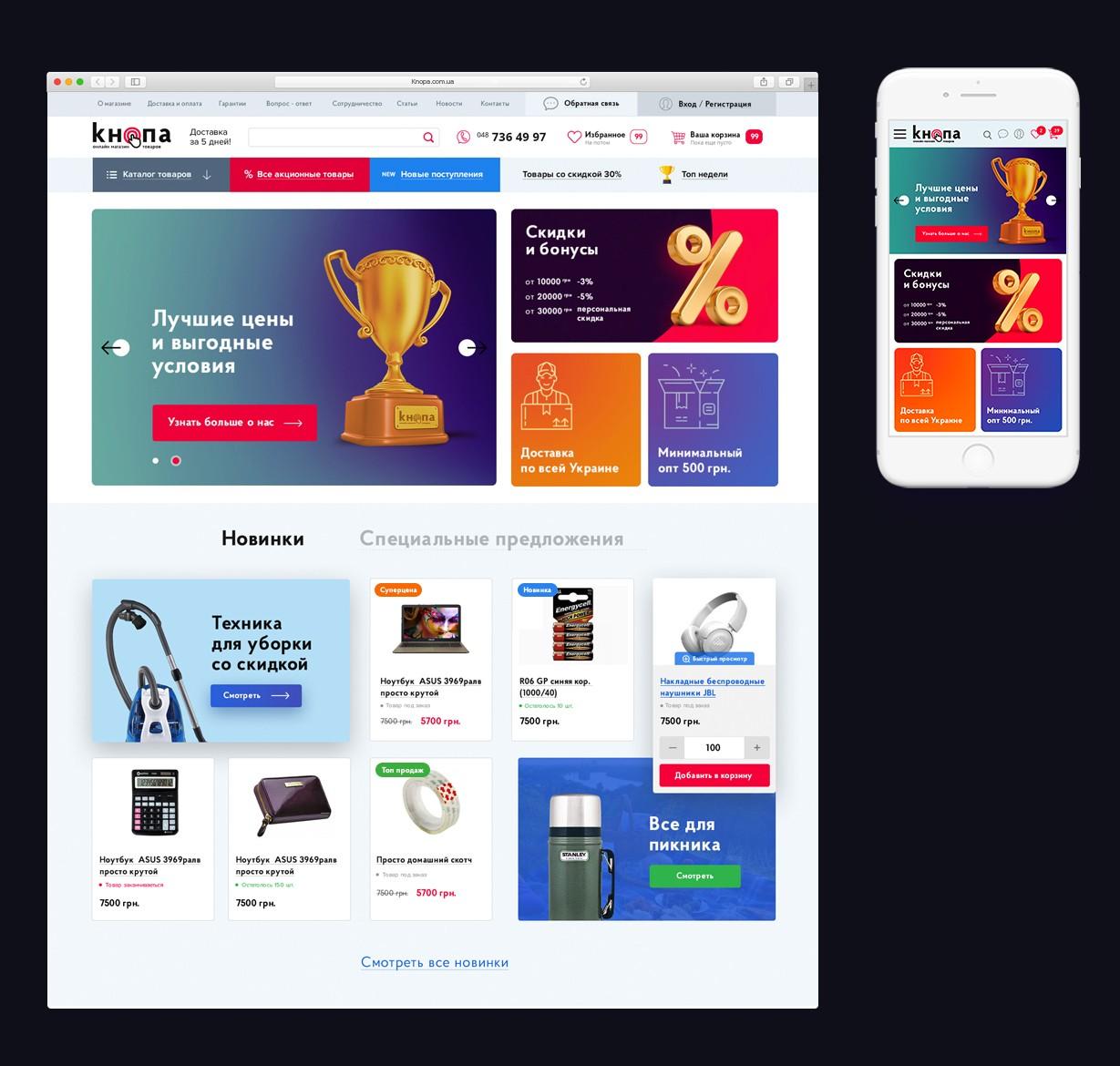 разработка онлайн-магазина в одессе