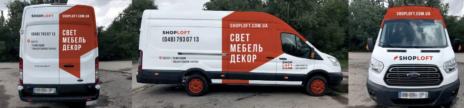 брендирование авто в Одессе