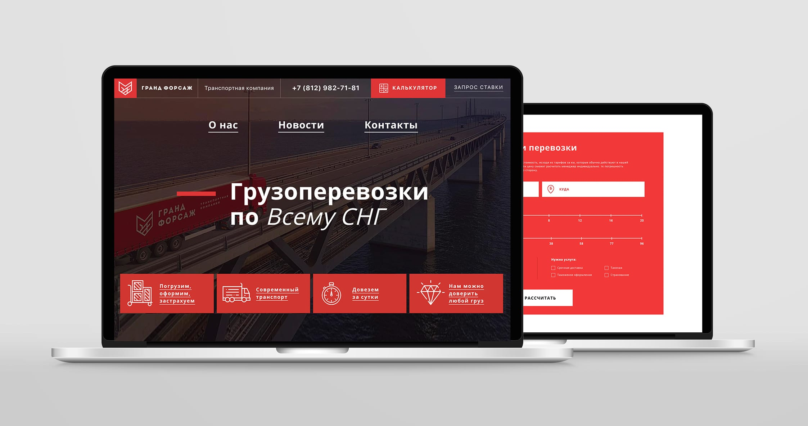 корпоративный сайт логистика