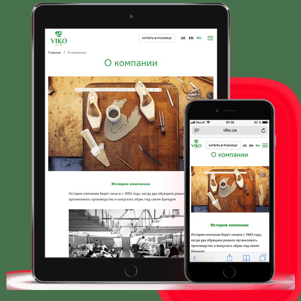 разработка адаптивного сайта в Одессе