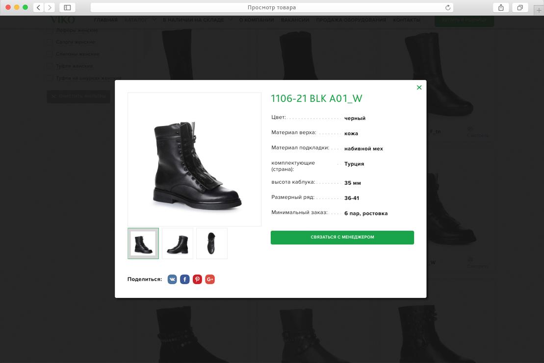 разработка онлайн магазина в Одессе