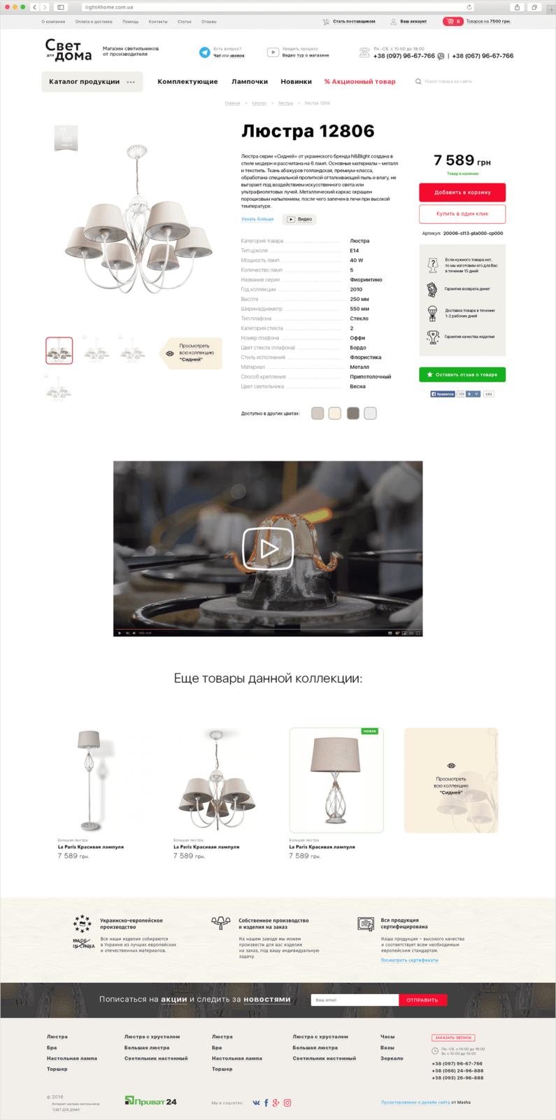 онлайн-магазин светильников light4home